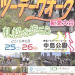 北の都札幌ツーデーウォーク