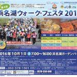 浜名湖ウォーク・フェスタ2016 【ノルディックウォーキングイベント情報】2016/10/01開催