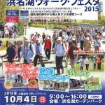 浜名湖ウォーク・フェスタ 2015