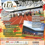 ノルディックウォーキングフェスティバル at横浜