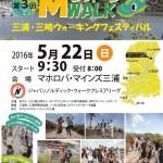 神奈川県 三浦・三崎ウォーキングフェスティバル