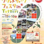 ワールドウォークフェスタin鳥取 【ノルディックウォーキングイベント情報】2016/10/15・16開催