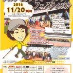 第7回ノルディックウォーキングフェスティバルin横浜 【ノルディックウォーキングイベント情報】2016/11/20開催