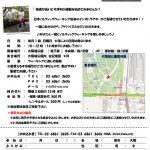 ノルディックウォーキング体験会  in  大阪城公園 【ノルディックウォーキングイベント情報】