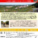 ノルディックウォーキング大会  in  神戸しあわせの村 【ノルディックウォーキングイベント情報】